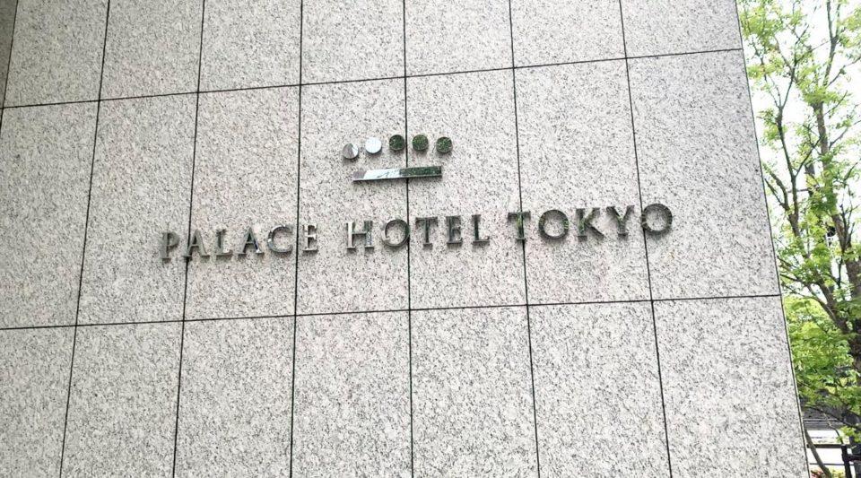 パレスホテル東京 朝食
