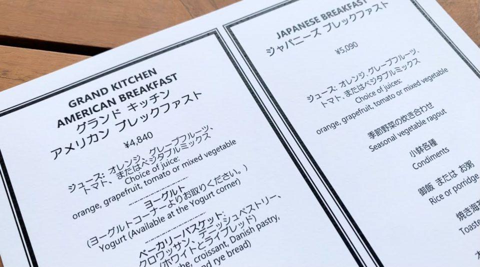 パレスホテル東京 朝食メニュー