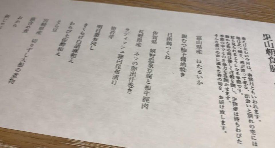ミレニアム三井ガーデンホテル 朝食メニュー