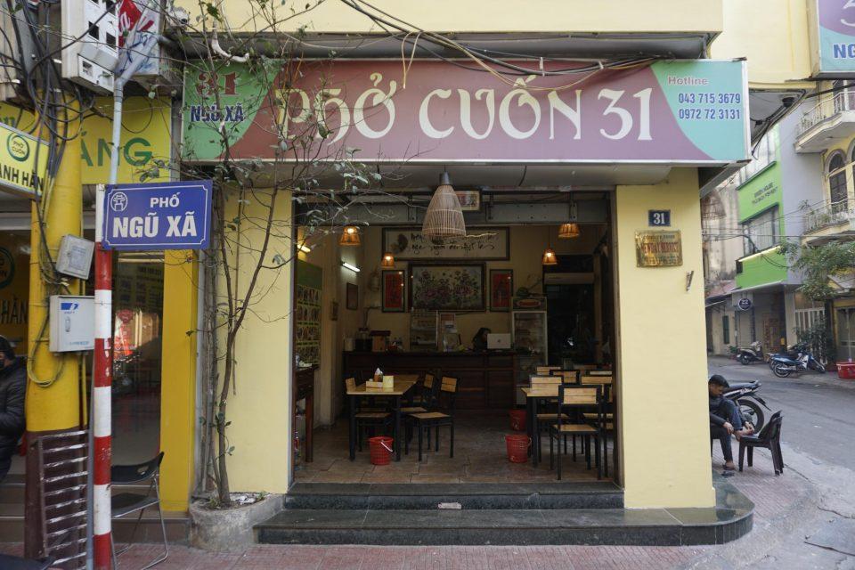 ベトナム料理 ハノイ名物フォークオンの名店