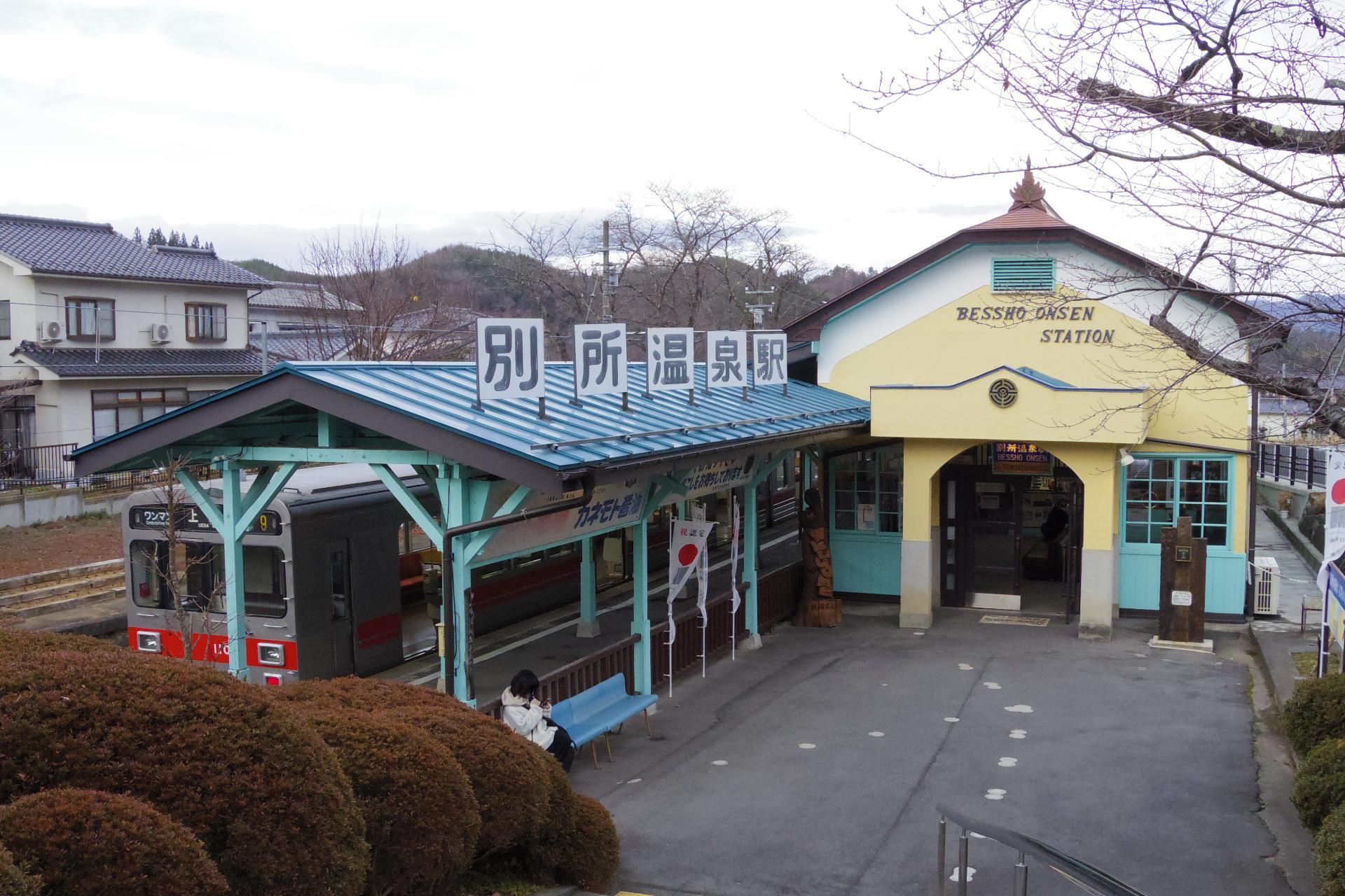 別所温泉駅の外観