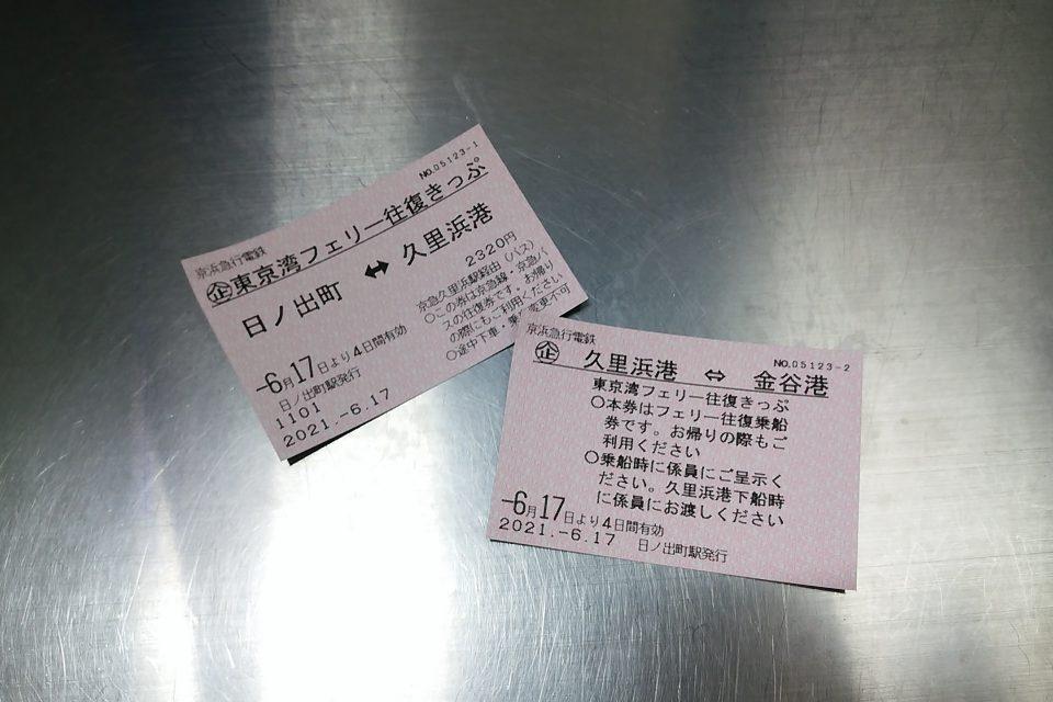 東京湾フェリー往復きっぷ
