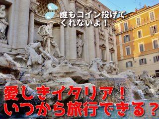 イタリア入国最新情報 コロナ
