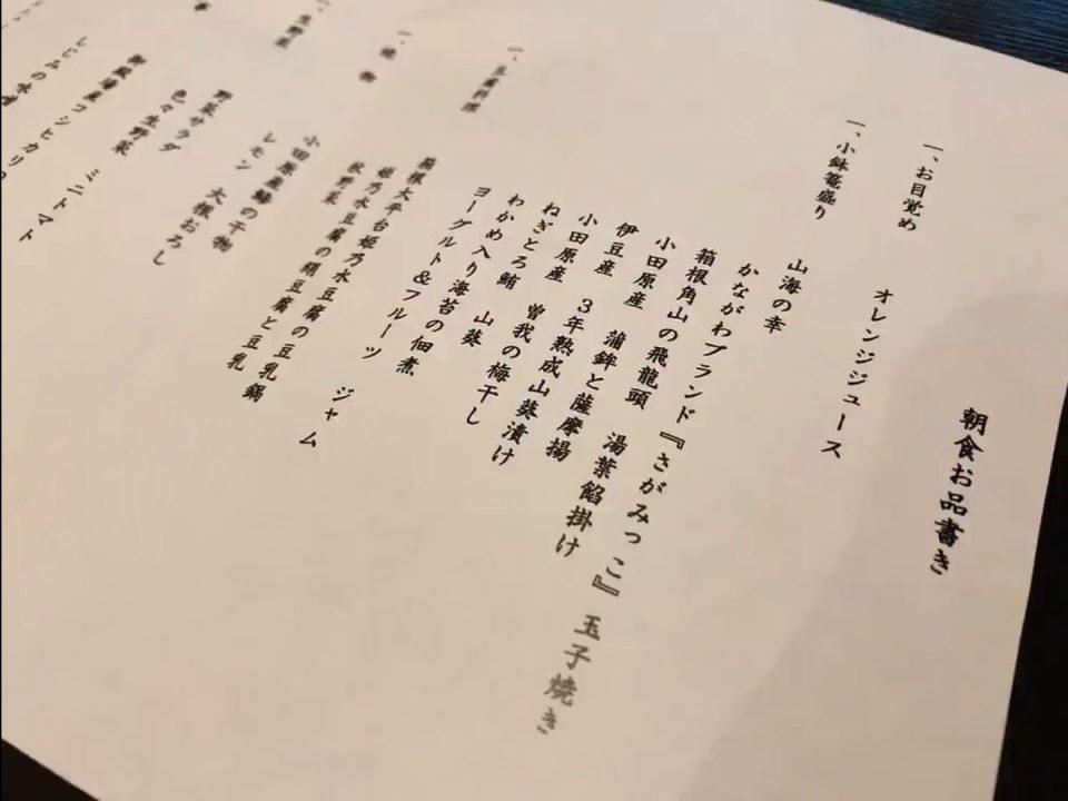 箱根三河屋旅館 朝食 旅行記
