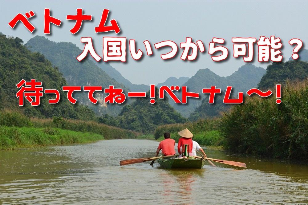 ベトナム旅行 いつから行ける