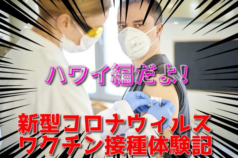 ワクチン接種体験記 副反応