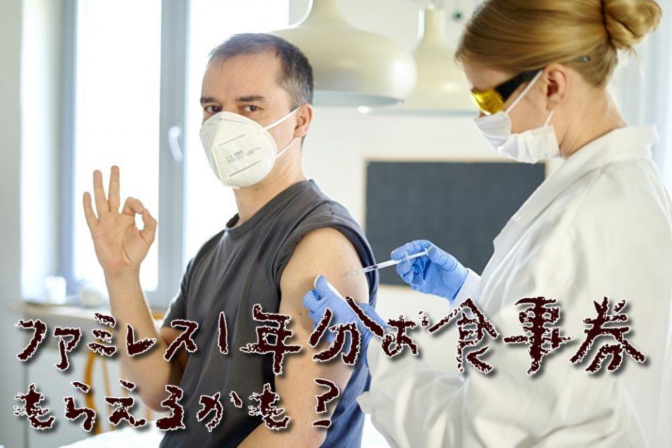 ハワイ ワクチン接種