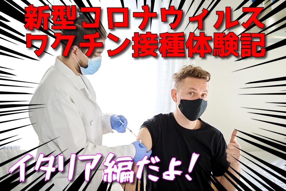 ワクチン接種体験記 イタリア編