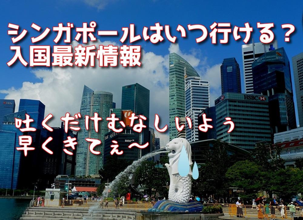 シンガポールいつから行ける