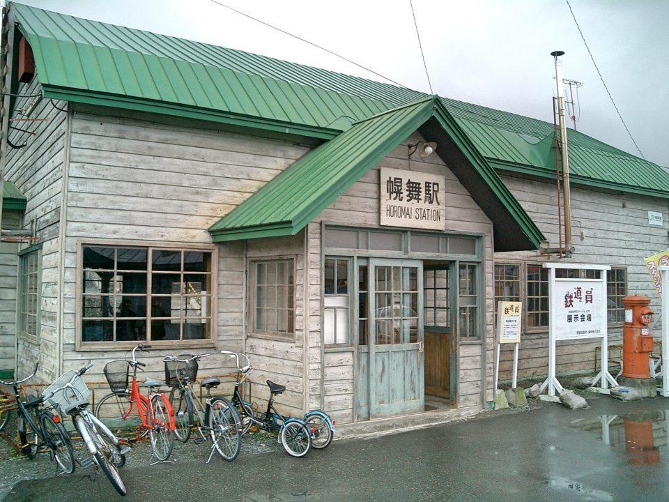 北海道 JR お得な切符