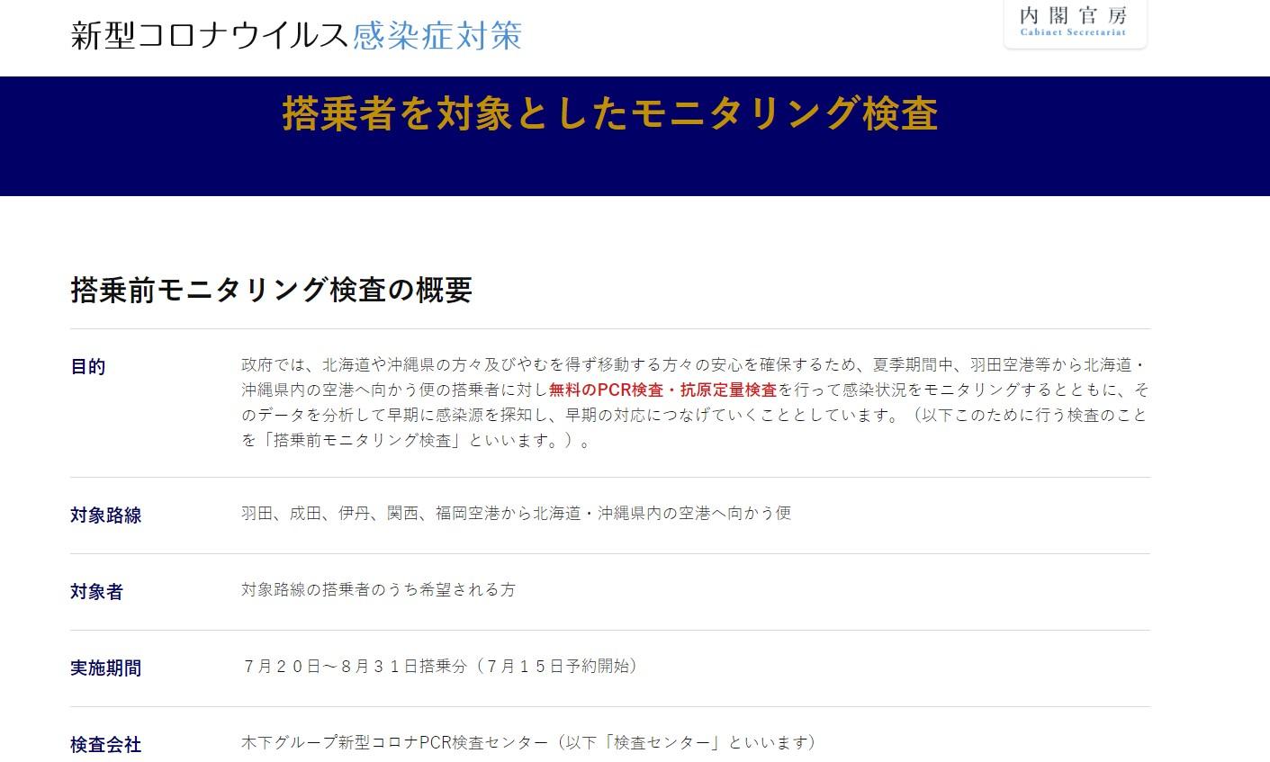沖縄・北海道無料PCR検査