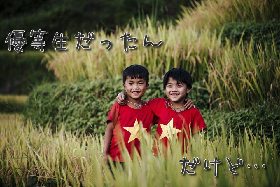 ベトナムの子ども達の写真です