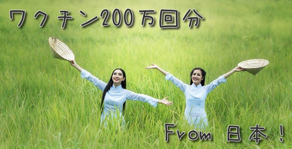 ベトナムの女性達の写真です