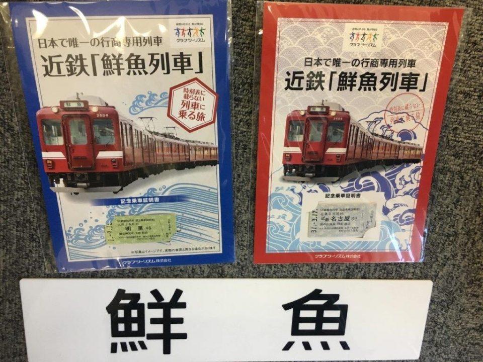 鮮魚列車 近鉄