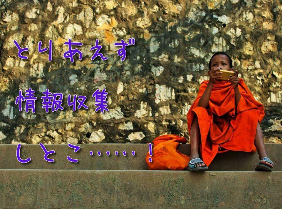 ラオスの僧侶の写真です