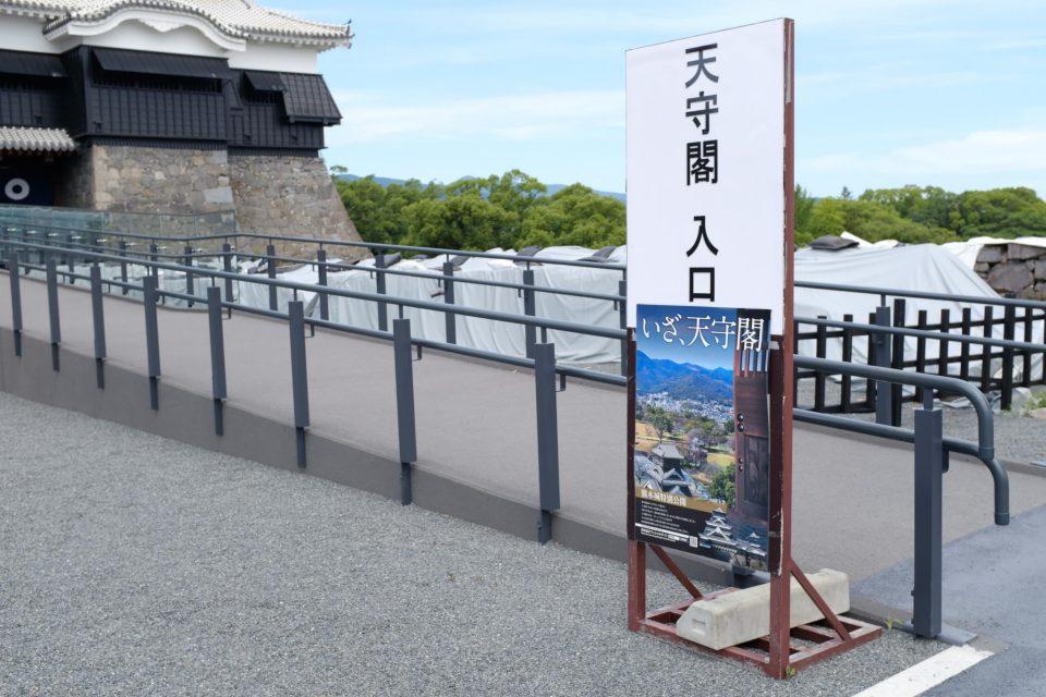 「熊本城天守閣 入口」と書かれた掲示板
