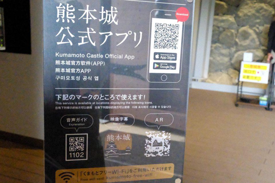 熊本城公式アプリについて書かれた掲示板