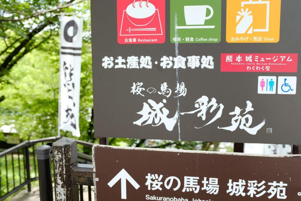 食事処「城彩苑」の掲示板